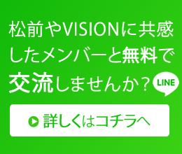LINEオンラインサロン