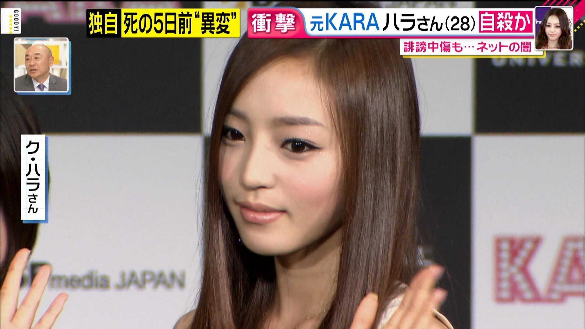 KARA元メンバー、ク・ハラさん(28)自殺